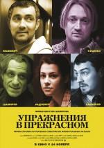 Постельная Сцена С Аликой Смеховой – Клещ (1990)