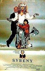 «Русалки» / 1990