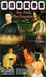 Секс и император