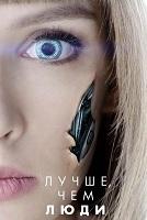 """На сервисе Netflix состоялась премьера сериала """"Лучше, чем люди"""""""