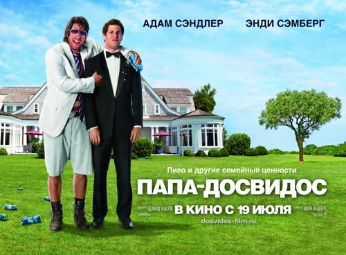 Топ-5 самых громких американских кинопровалов 2012