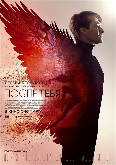 Постеры: крылатый Безруков и мстительный Шварценеггер
