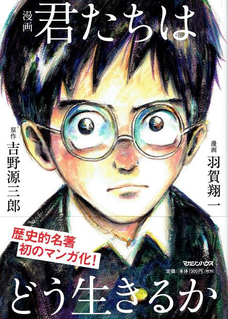 Хаяо Миядзаки расскажет о трудностях подросткового возраста