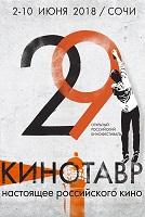 """""""Кинотавр - 2018"""" остался в """"Сердце мира"""""""