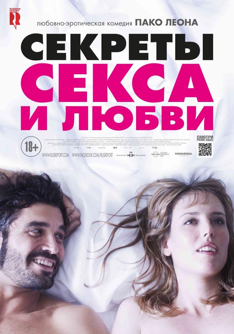 Фильм секреты современного секса 2008 смотреть